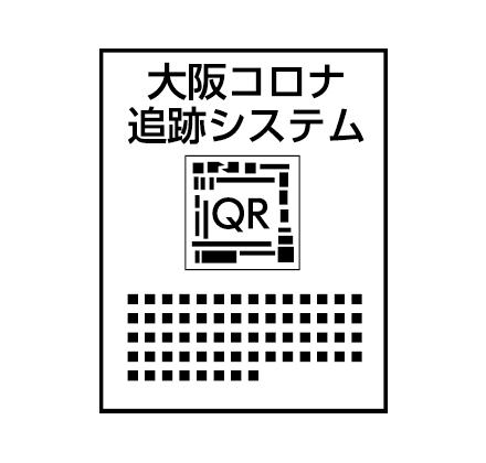 8.大阪コロナ追跡システムを推奨します