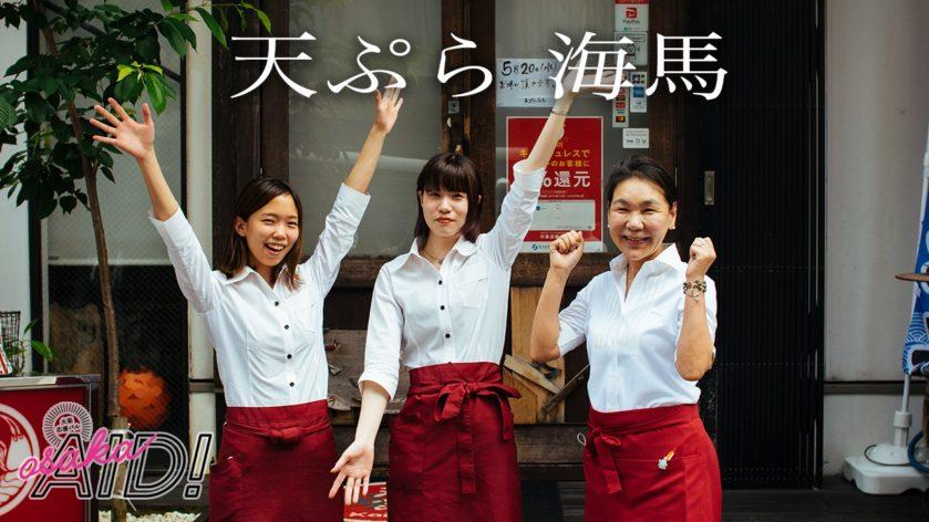 大阪堀江・天ぷら海馬