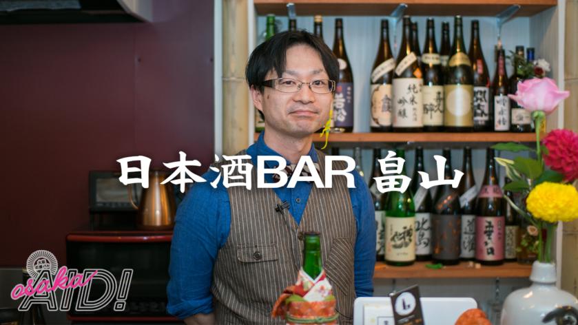 大阪阿波座/新町・日本酒BAR畠山