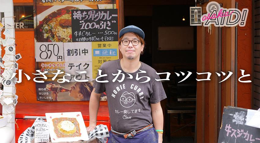 大阪堀江・カレー専門店clover(クローバー)
