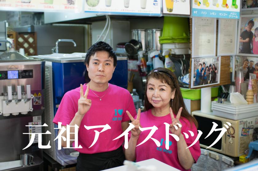 大阪アメリカ村・元祖アイスドッグ