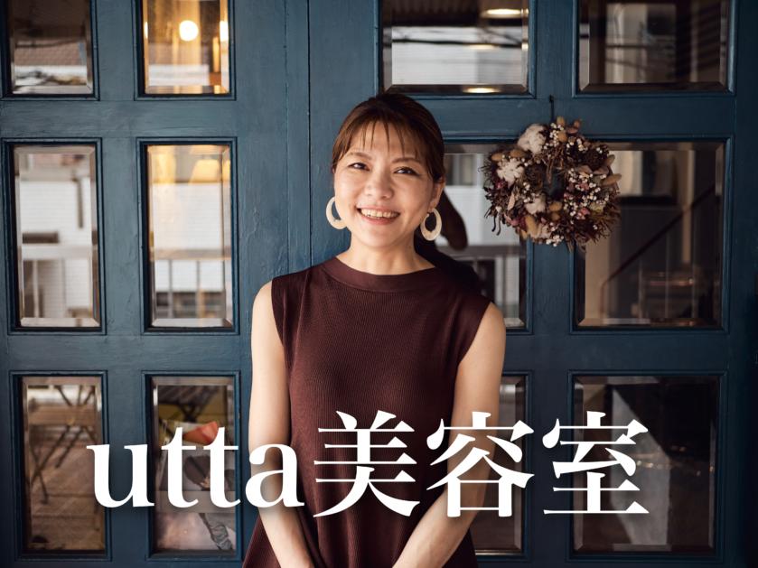 大阪堀江・utta美容室